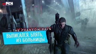Metal Gear Solid 5 Phantom Pain - обзор - КОДЗИМА, ЖГИ