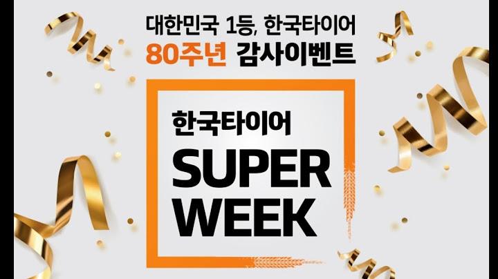 한국타이어 80주년 감사이벤트 Hankooktire