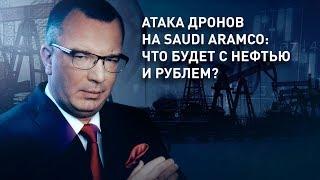 Смотреть видео Атака дронов на Saudi Aramco: что будет с нефтью и рублем? онлайн
