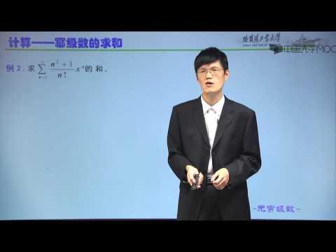 视频:B6 17计算——幂级数的求和1