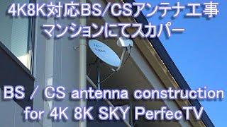 最新4K8KBS/110°CS/124°128°CSアンテナ工事 ・スカパーを綺麗な映像で