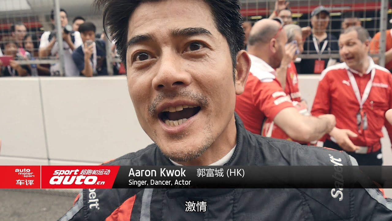 Aaron Kwok At Ferrari Experience Shanghai Youtube