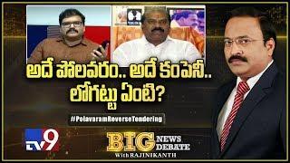 Big News Big Debate: అదే పోలవరం.. అదే కంపెనీ.. లోగట్టు ఏంటి? - TV9