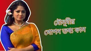 BD hot actress Mousumi biography | মৌসুমী Life Style || NOUREEN SULTANA PRIYA