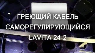 Греющий кабель саморегулирующийся Lavita 24 2(В видео рассмотрен греющий кабель саморегулирующийся Lavita 24 2., 2014-12-29T14:06:30.000Z)