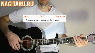 Ю. Шатунов - Седая ночь - Разбор на гитаре, на простых аккордах