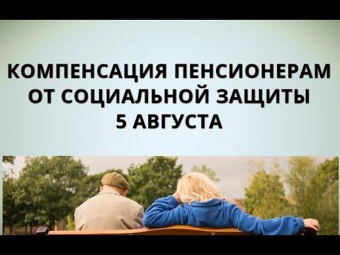 Компенсация пенсионерам от социальной защиты 5 августа