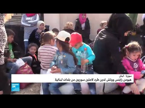 هيومن رايتس ووتش تدين طرد لاجئين سوريين من بلدات لبنانية  - 13:23-2018 / 4 / 20