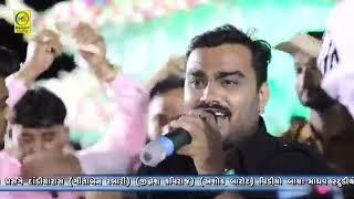 KUDARAT!! dil nu kevu manu to duniya nadechhe/ by #jignesh_barot / at adesar live #geeta_rabari