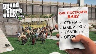 ПОСТРОИЛ БАЗУ ИЗ МУСОРА!! ЗОМБИ В ШОКЕ! - GTA 5 ЗОМБИ АПОКАЛИПСИС (ГТА 5 МОДЫ)