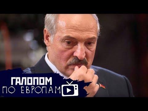 """Сделка для Лукашенко, Слежка центробанка, Конец """"Мелодии"""" // Галопом по Европам #160"""