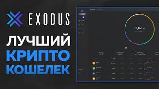EXODUS - Лучший Мультивалютный Кошелек для Криптовалют