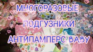МНОГОРАЗОВЫЕ ПОДГУЗНИКИ АНТИПАМПЕРС BABY | ОБЗОР ЗАКАЗА