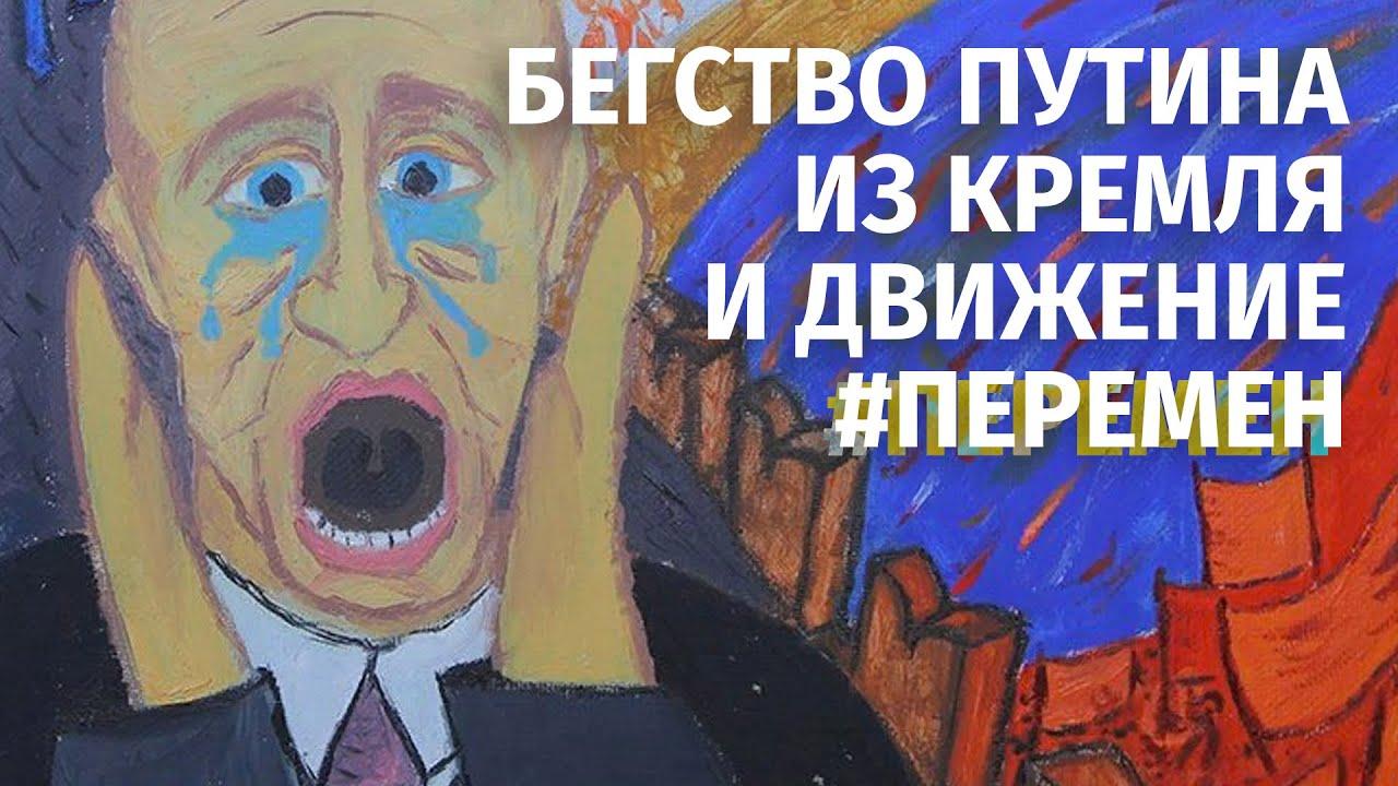 Про бегство Путина из Кремля и движение #Перемен. Валерий Соловей в эфире @Radio VERA TV