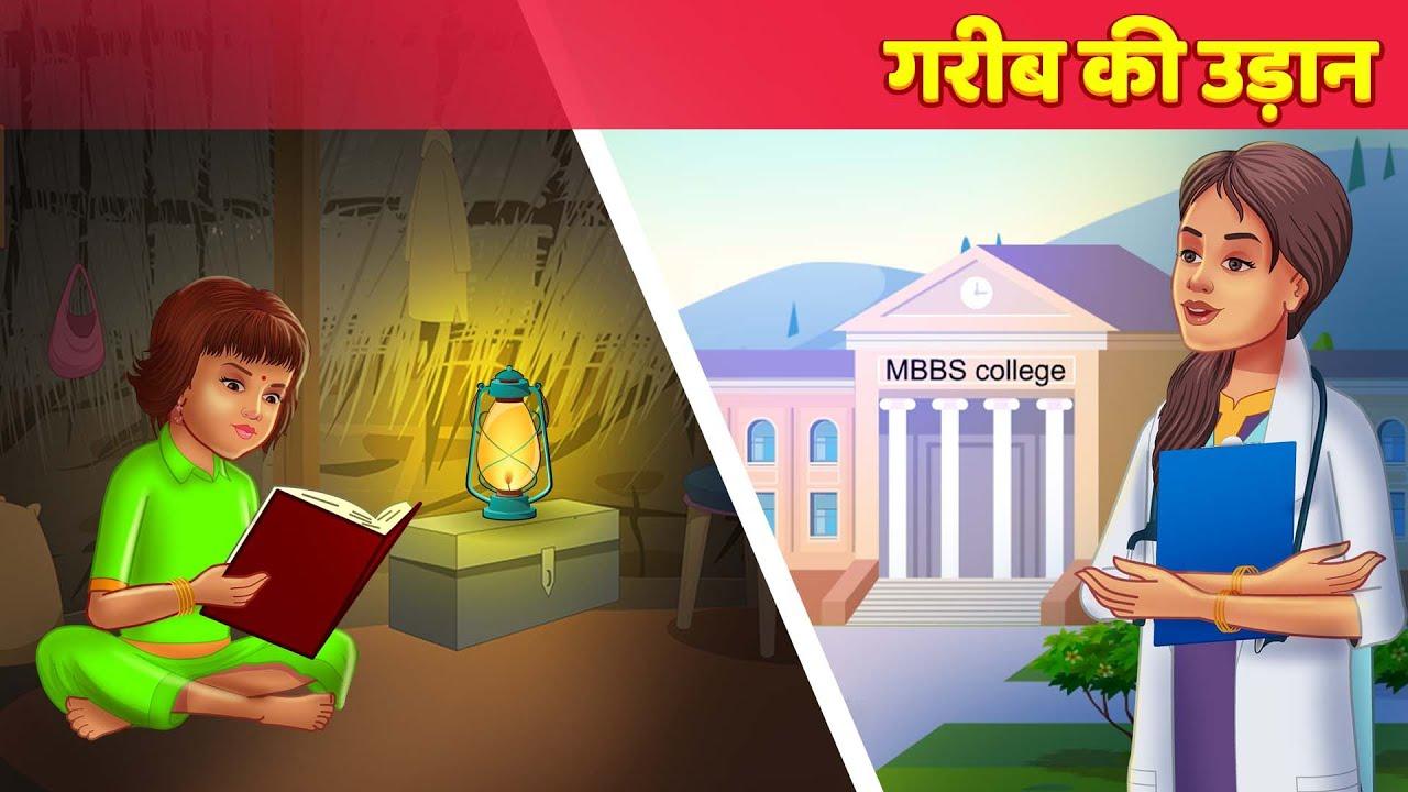 गरीब की उड़ान Garib Ki Udaan | Hindi Kahani | गरीब लड़की की कहानी | Garib Moral | Hindi Fairy Tales