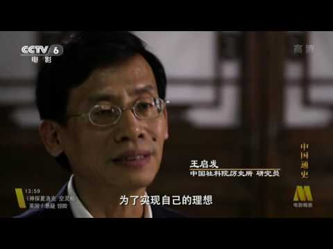 中国通史 General History of China E025 2013 HDTV 720p 王莽改制