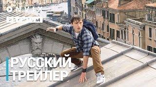 Человек-паук: Вдали от дома | Русский тизер-трейлер (дублированный) | Фильм [2019]