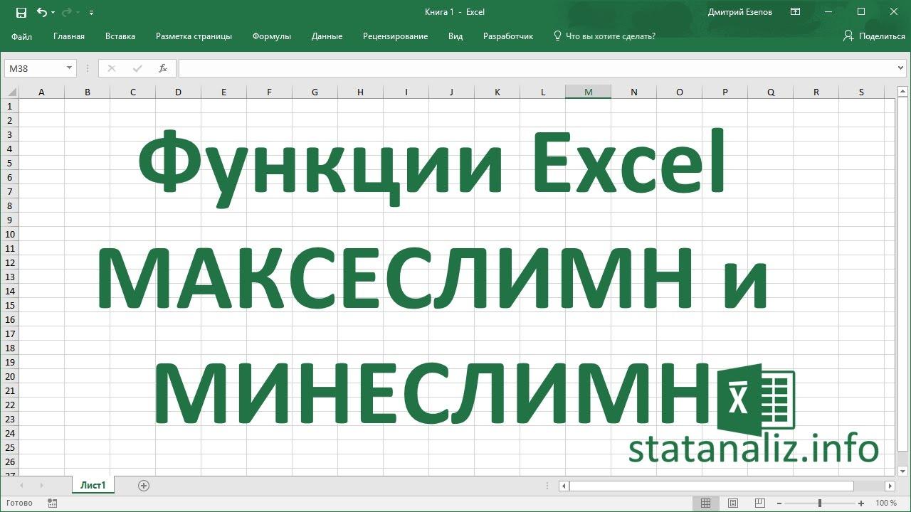 Функции Excel МАКСЕСЛИ и МИНЕСЛИ