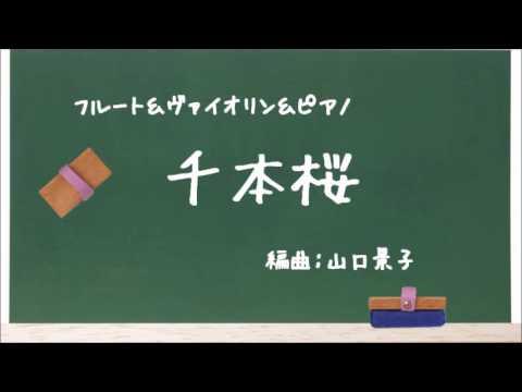 「千本桜」 フルート&ヴァイオリン&ピアノ/山口景子編曲