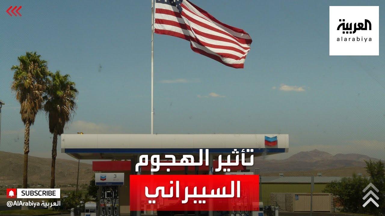 هذا ما حدث لمحطات الوقود بأميركا بعد الهجوم السيبراني  - نشر قبل 13 دقيقة