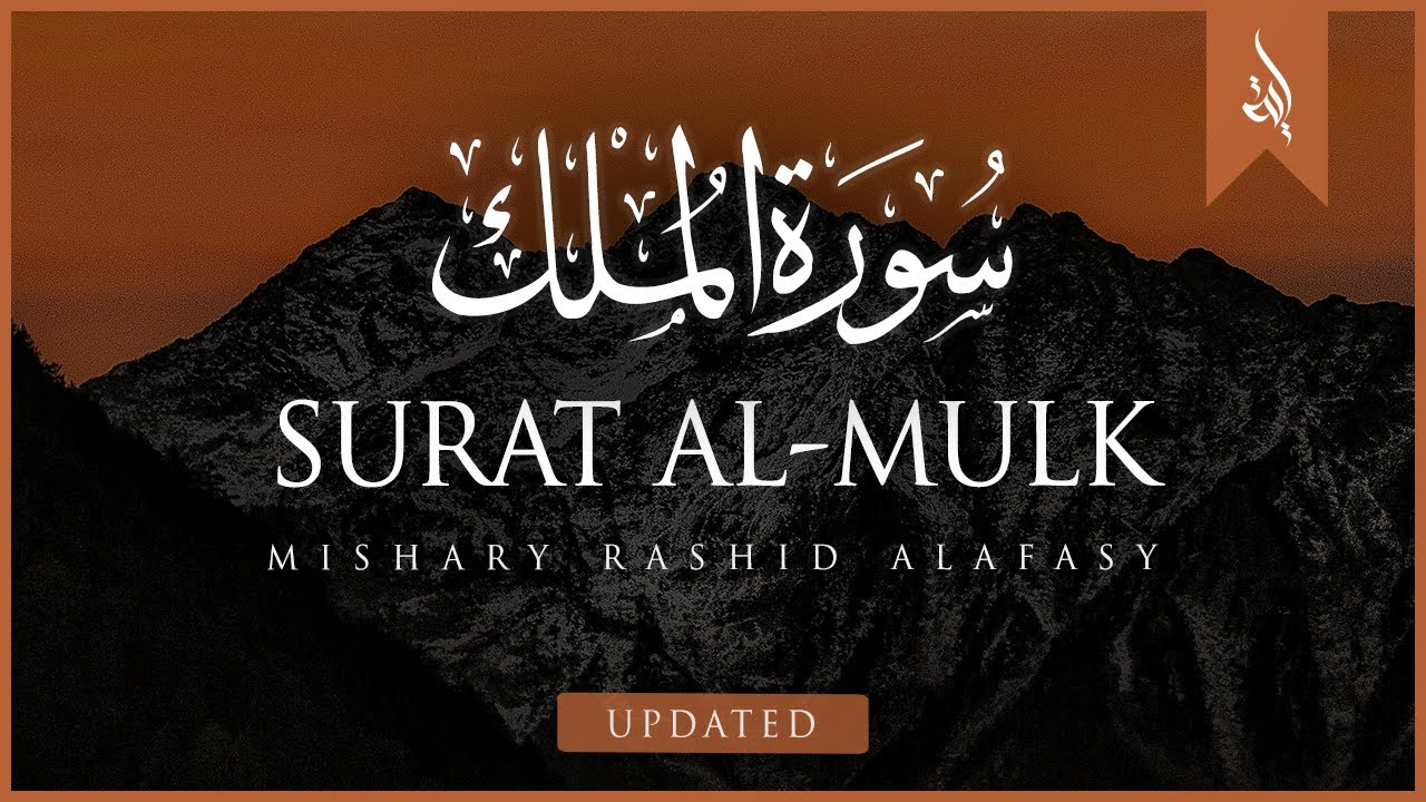 Download Surat Al-Mulk (The Sovereignty)   Mishary Rashid Alafasy   مشاري بن راشد العفاسي   سورة الملك