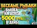 Fun-fishermen.org вышел на доход 5000 рублей в день! Мой отзыв, обзор новостей, вывод денег
