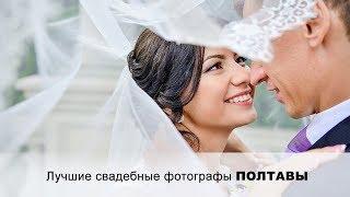 Как БЫСТРО и УДОБНО найти СВАДЕБНОГО ФОТОГРАФА / ПОЛТАВА