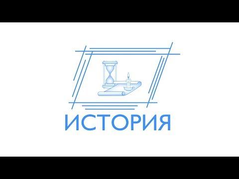 ЕГЭ-2018. История