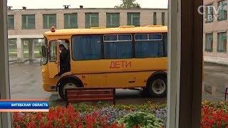 Более 200 автобусов будут перевозить почти 8000 детей в Витебской области