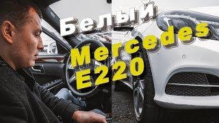 Осмотр Mercedes E220 /// Автомобили из Германии