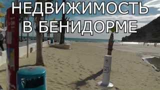 Бенидорм, 05.11. 2013, Пляж Поньенте, люди загорают, туризм в Испании(Мое Агентство Недвижимости
