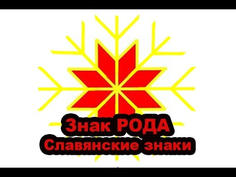 Славянские Знаки: Знак РОДА