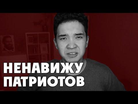 ПАТРИОТИЗМ ПО-КАЗАХСКИ: ненавижу