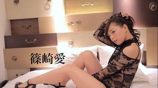 有一種愛 - 篠崎愛 篠崎愛 検索動画 24