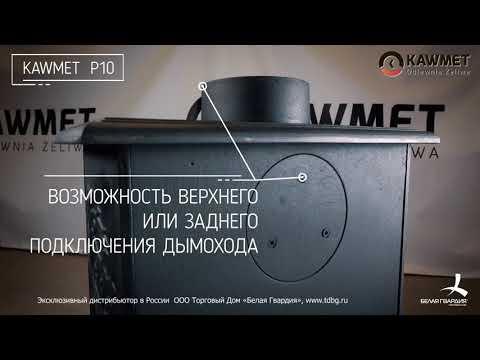KAWMET (P 10). Видео 0