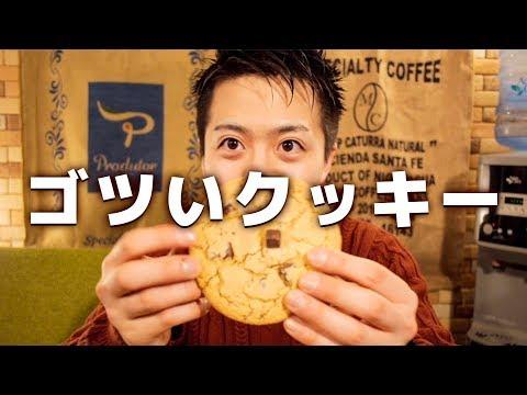 スタバの「チョコレートチャンククッキー」も美味かった。