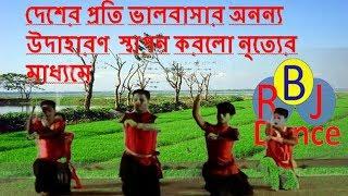 সালাম বাংলাদেশ সালাম।।।salam bangladesh salam।দেশের গানের আসাধারণ নৃত্য।-RBJ Entertainment