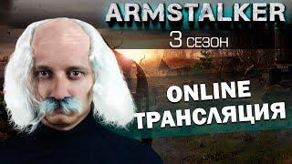 ArmStalker 3S. Запись №13. Наган. Стрим идет на твиче - http://www.twitch.tv/mer_deks !!!