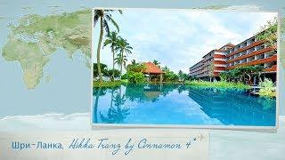 Обзор отеля Hikka Tranz by Cinnamon 4* на Шри-Ланке (Хиккадува) от менеджера Discount Travel