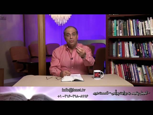 انجیل پنجم - قسمت دوم