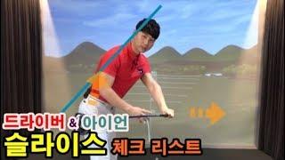 [ 김현우 프로 ] 드라이버 슬라이스 체크 리스트 / Golf Driver Slice Fix