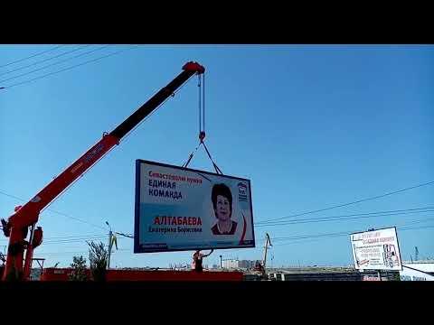 В Севастополе сносят билборды Единой России с Чалым и Алтабаевой
