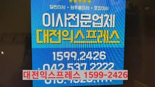 대전익스프레스 대전포장이사 전문 세종이사