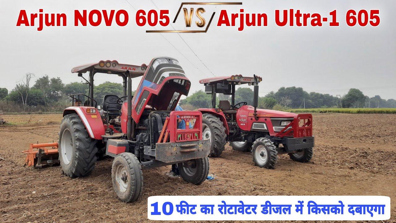 ये डीजल मुकाबला पहली बार देखने को मिला होगा Arjun NOVO 605 Vs Arjun Ultra-1 605 Diesel Average