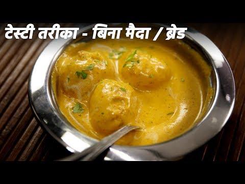 मलाई कोफ्ता बनाने की रेसिपी - होटल जैसी Restaurant Malai Kofta Recipe - Cookingshooking