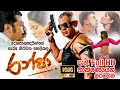 Cover image රන්ජා | Ranja | Sinhala Action Full Movie