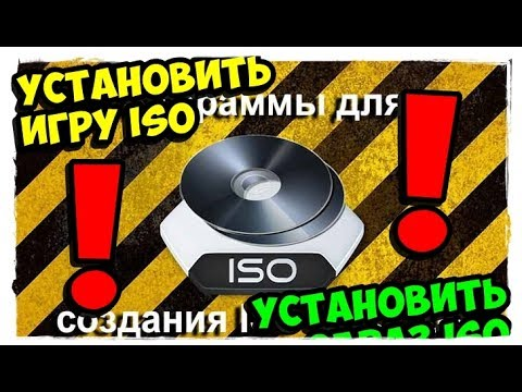 ⚠️Как установить ISO образ❓ Как установить игру или программу ISO❓