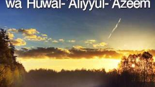 Learn Quran: Ayatul (Ayat) Kursi (Saad Al Ghamdi) in English