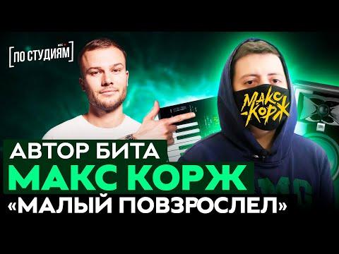 Автор музыки Макс Корж - Малый повзрослел [ПО СТУДИЯМ]