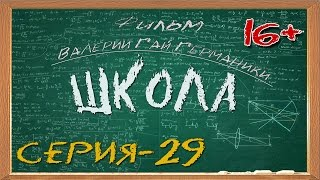 Школа (сериал) 29 серия